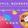 2020郑州国际礼品、赠品及家居用品展
