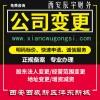 西安西咸新区沣东新城公司变更