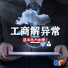 北京工商解异常-企富(北京)财税服务有限公司