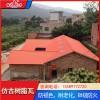 黑龙江哈尔滨仿古建筑瓦 合成树脂瓦 现代屋面用瓦可抵御腐蚀