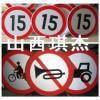 专业车间生产加工小区限速反光标识牌