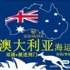 上海到澳洲海运价格