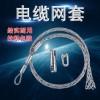 线缆网套 拉线网套  电缆网套连接器  旋转连接器卸扣