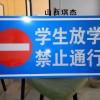 山西琪杰价格低 代加工禁止通行反光标识牌