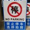山西琪杰专业车间生产加工禁止停车反光标识牌