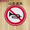 销售安装禁止鸣笛反光标识牌 生产代加工反光标识牌