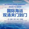 上海到悉尼海运家具 包税海运价格 门到门服务