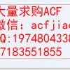 现回收ACF 深圳收购ACF