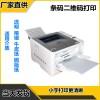 条码二维码标签打印机 可变数据打印 HBB611n