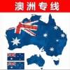 家私运输到澳洲 家具海运价格与报关手续费用