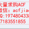 长期求购ACf 大量收购ACF AC835AF