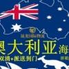广州晟龙海运出口澳洲双清包税