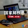 国家局核名-企富(北京)财税服务有限公司