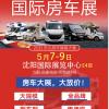 沈阳国际房车展——东北房车年度大展
