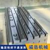 铸铁T型槽试验平台 河北威岳厂家定制加工