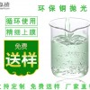 广东环保铜抛光剂的生产厂家丨高远科技