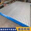 铸铁装配平台威岳厂家在线直销可加工