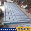 河北厂家直销铸铁T型槽试验平台可定制