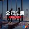 变更地址、商标注册、高新认证-企富(北京)财税服务有限公司