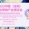 2022大湾区(深圳)宠物产业发展博览会