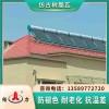 合成树脂瓦 河南郑州ASA树脂瓦 现代屋面用树脂瓦